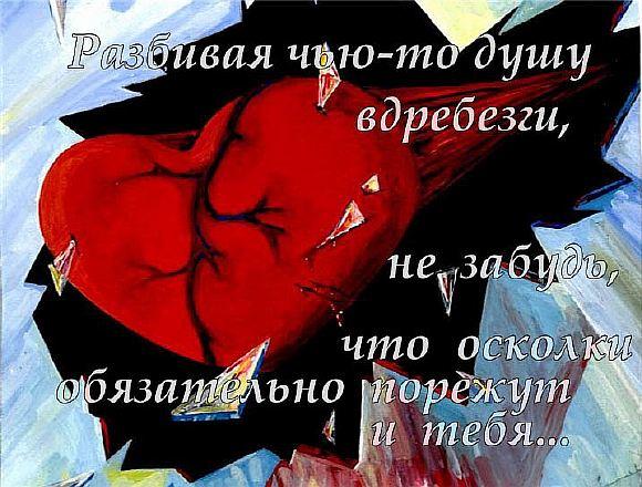 Душа разбита цитаты