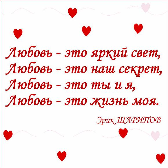 Стихи любви парню картинками