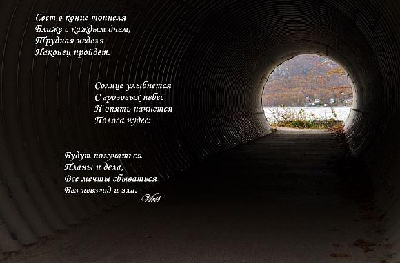 свет в конце тоннеля прикольные картинки привод где надо
